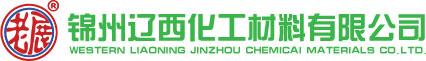 锦州辽西化工材料有限公司
