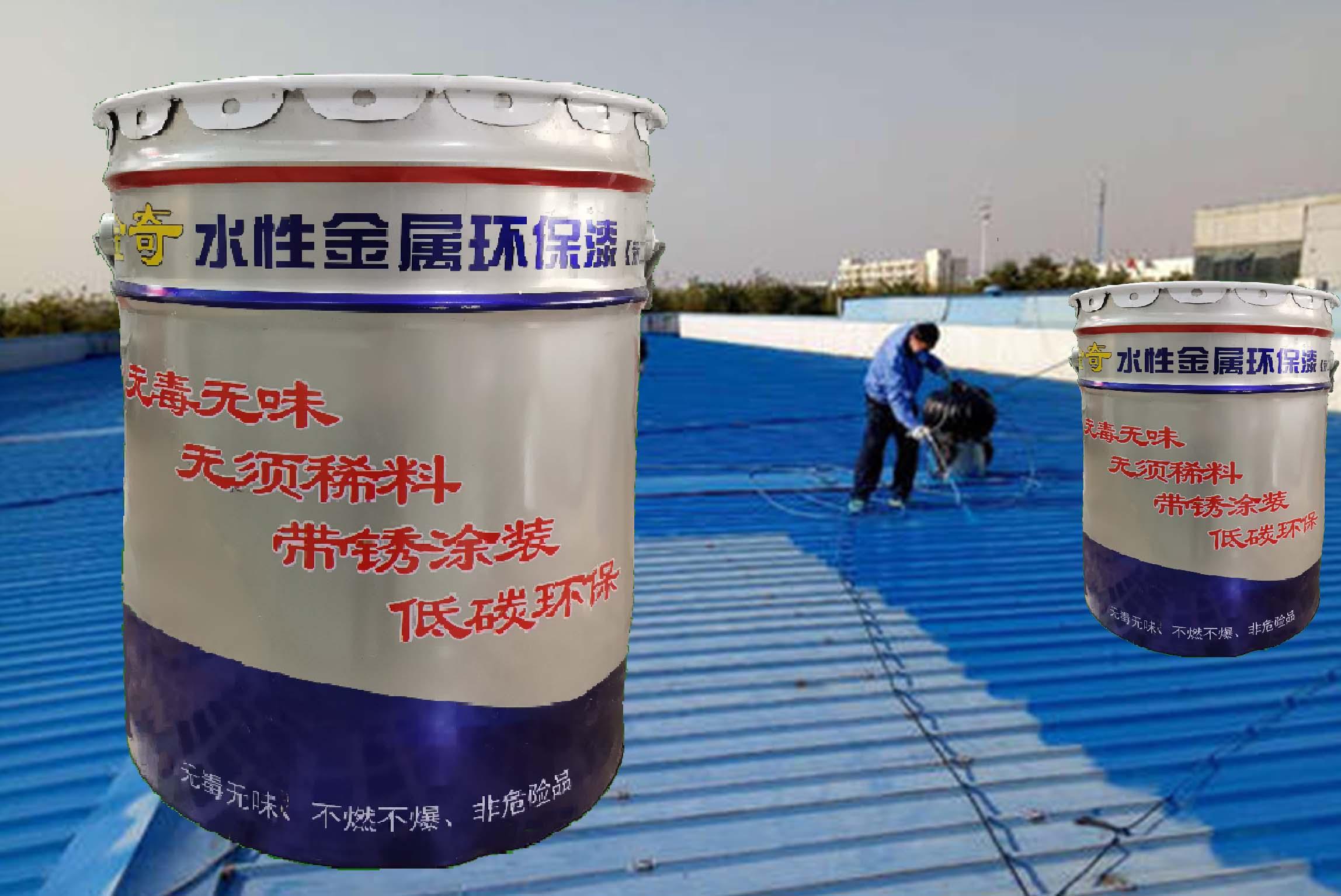 西甲赞助商ballbet水性彩板(钢)屋面漆